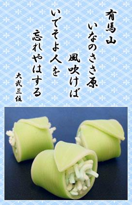 紫式部 お 菓子