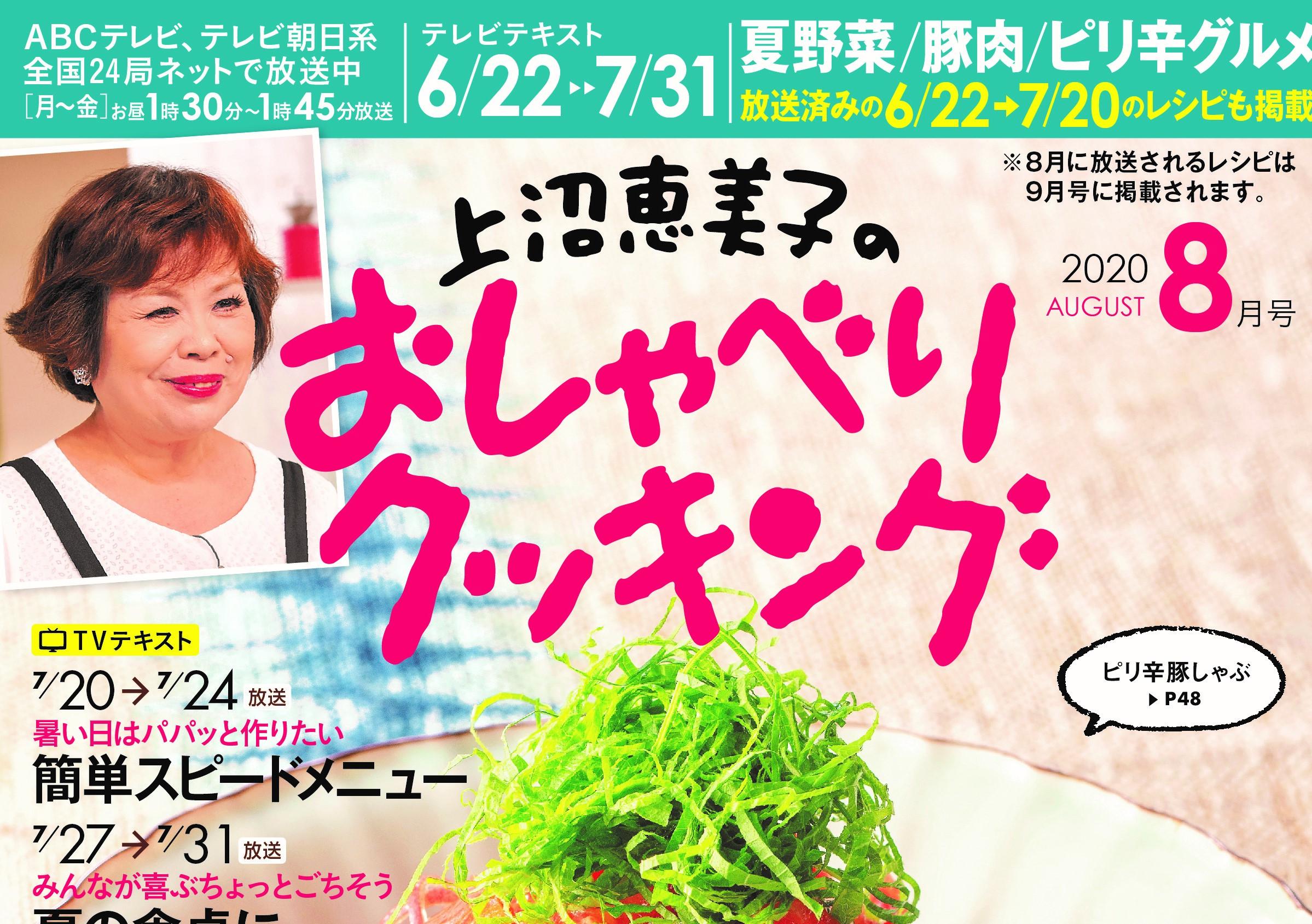 【おしゃべりクッキング・390】8月号発売! 7/27~「夏の食卓に」