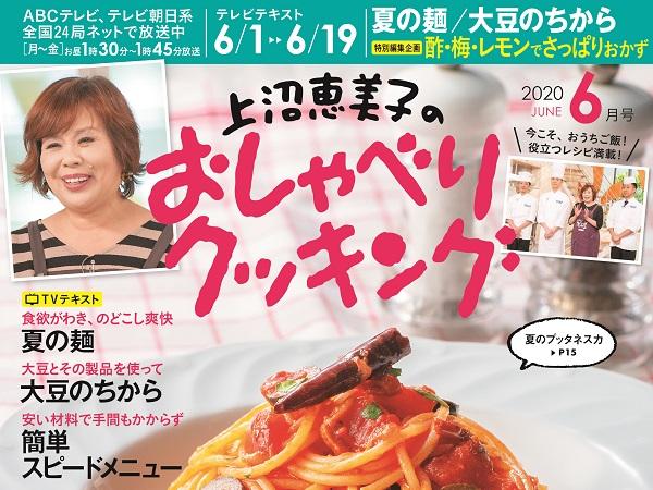 【おしゃべりクッキング・388】6月号発売! 5/25~「お酢を使って」