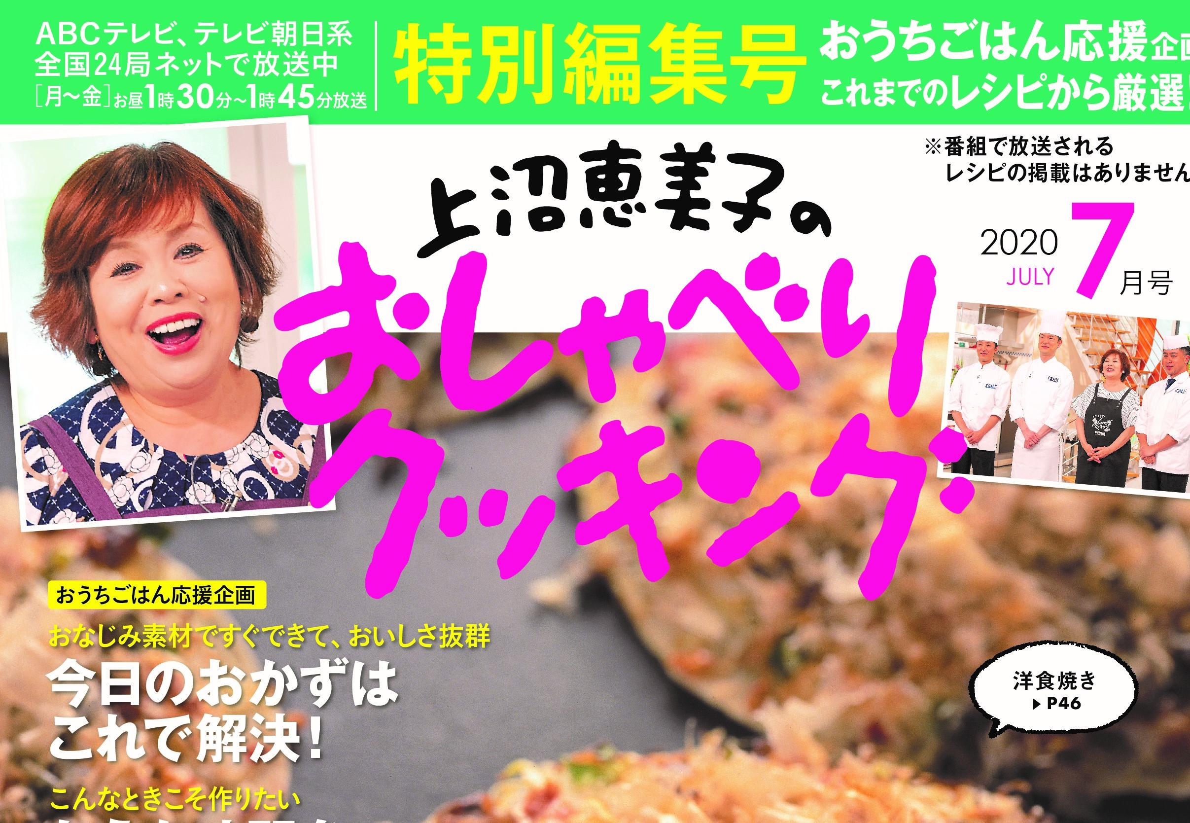 【おしゃべりクッキング・389】7月号発売! 6/22~「魚を食べよう」