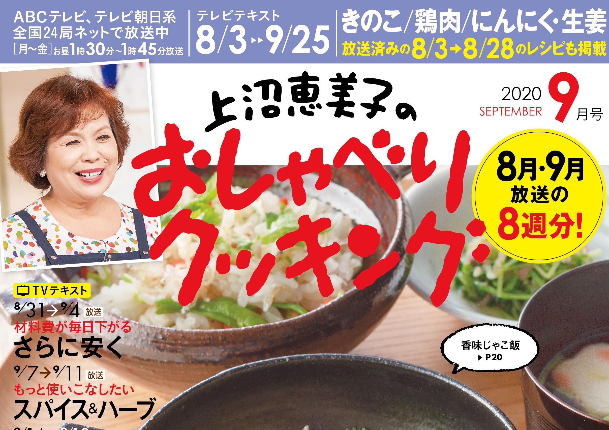 【おしゃべりクッキング・391】9月号発売! 8/31~「さらに安く」
