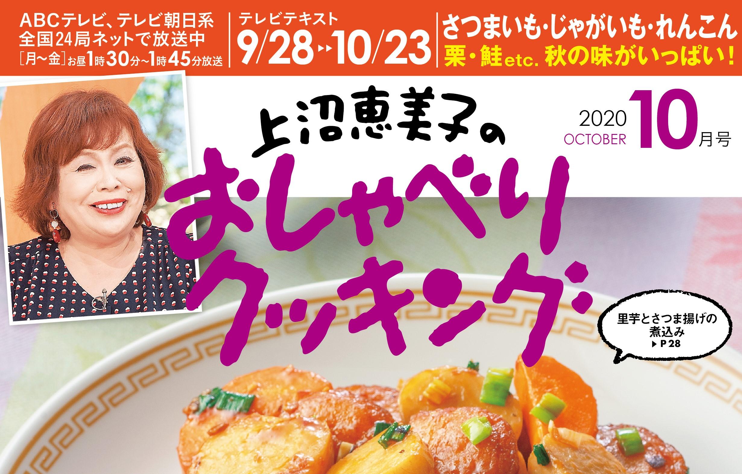 【おしゃべりクッキング・392】10月号発売◎9/28~「発酵食品で元気!」