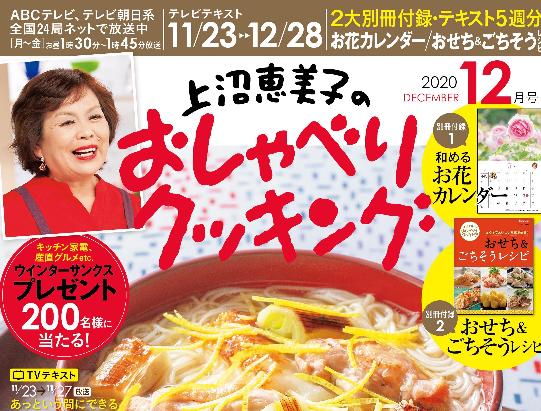 【おしゃべりクッキング・396】テキスト12月号発売●◎〇