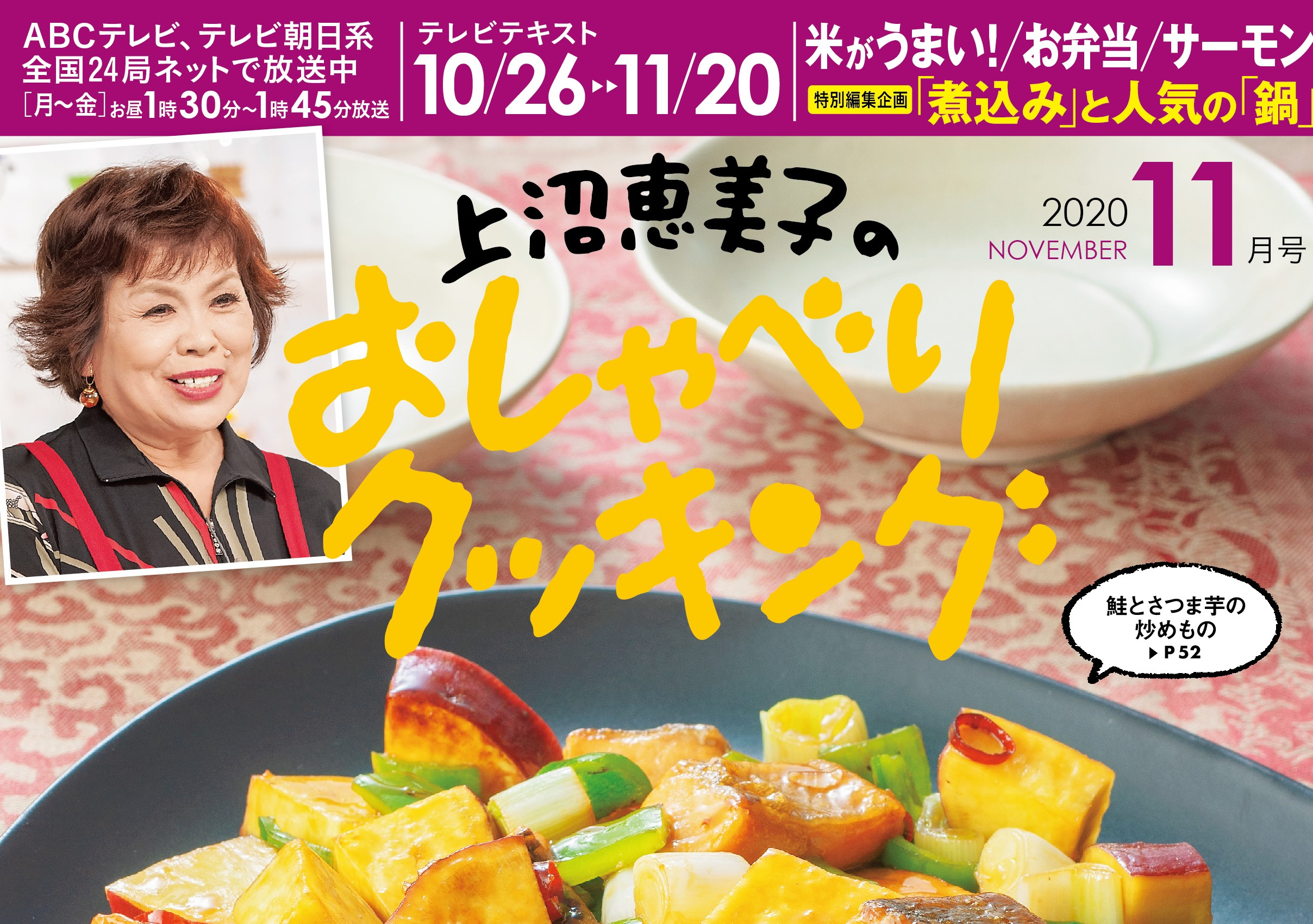 【おしゃべりクッキング・394】米がうまい!★テキスト11月号も木曜日発売!