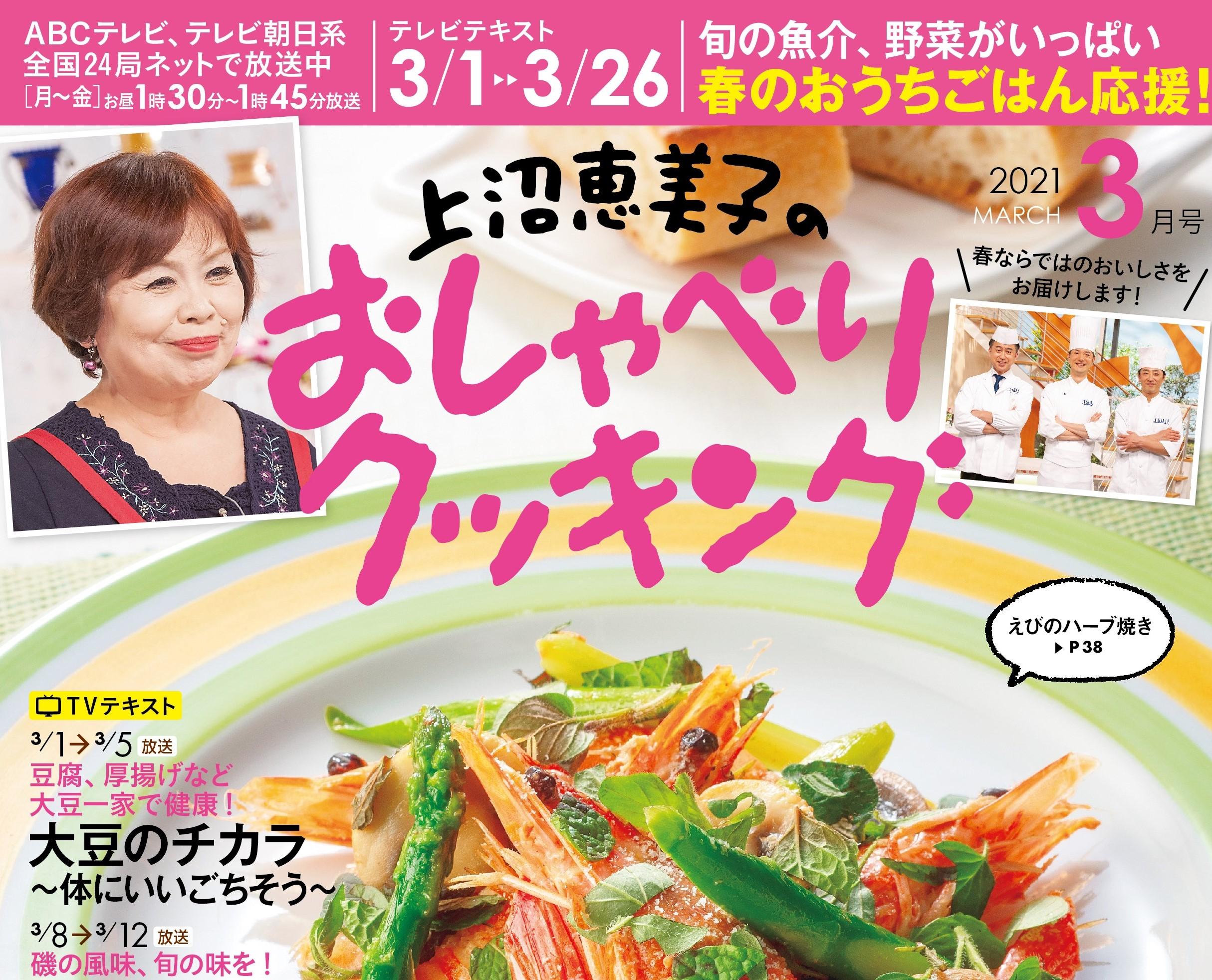 【おしゃべりクッキング・399】テキスト3月号発売!