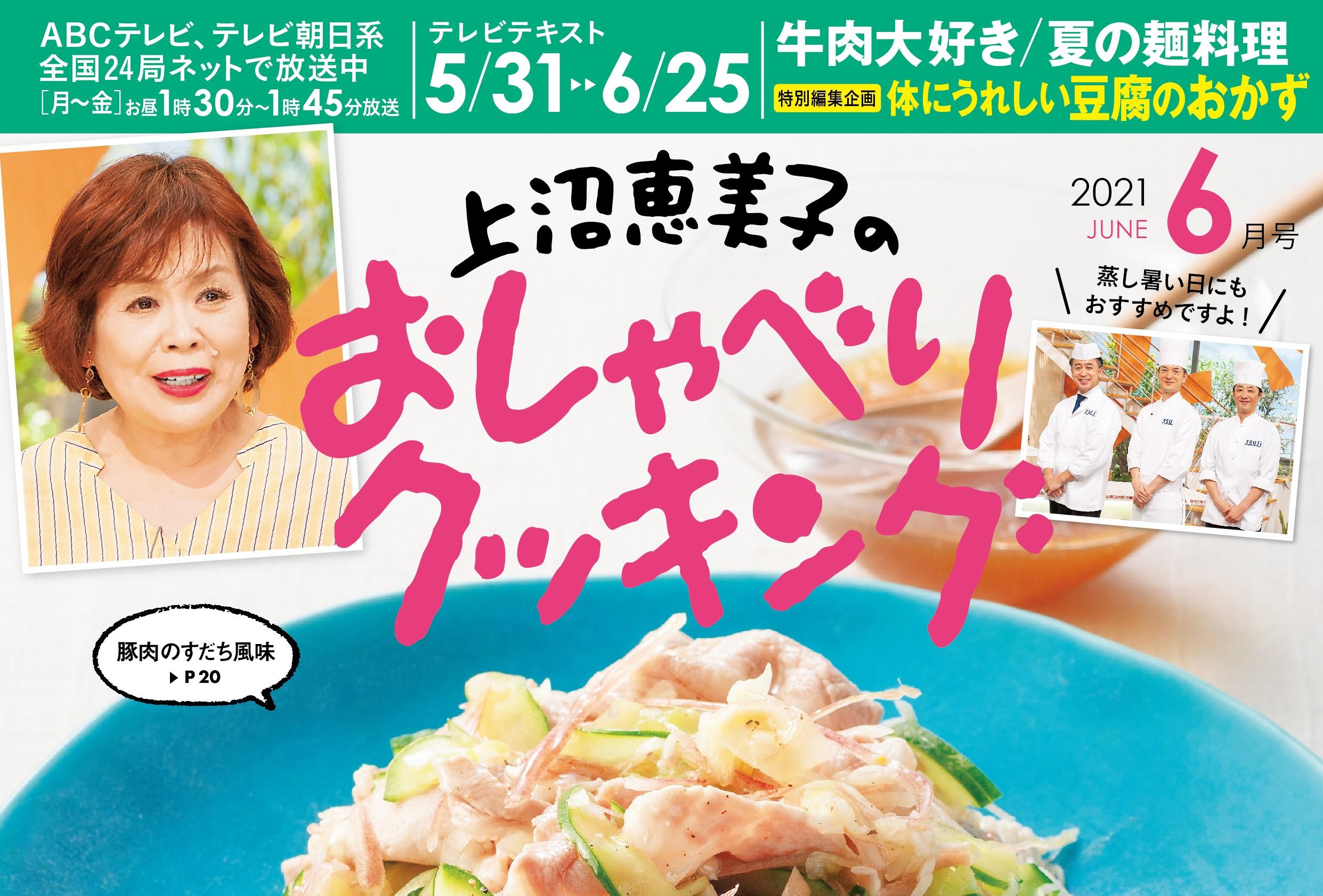 【おしゃべりクッキング・402】テキスト6月号発売!