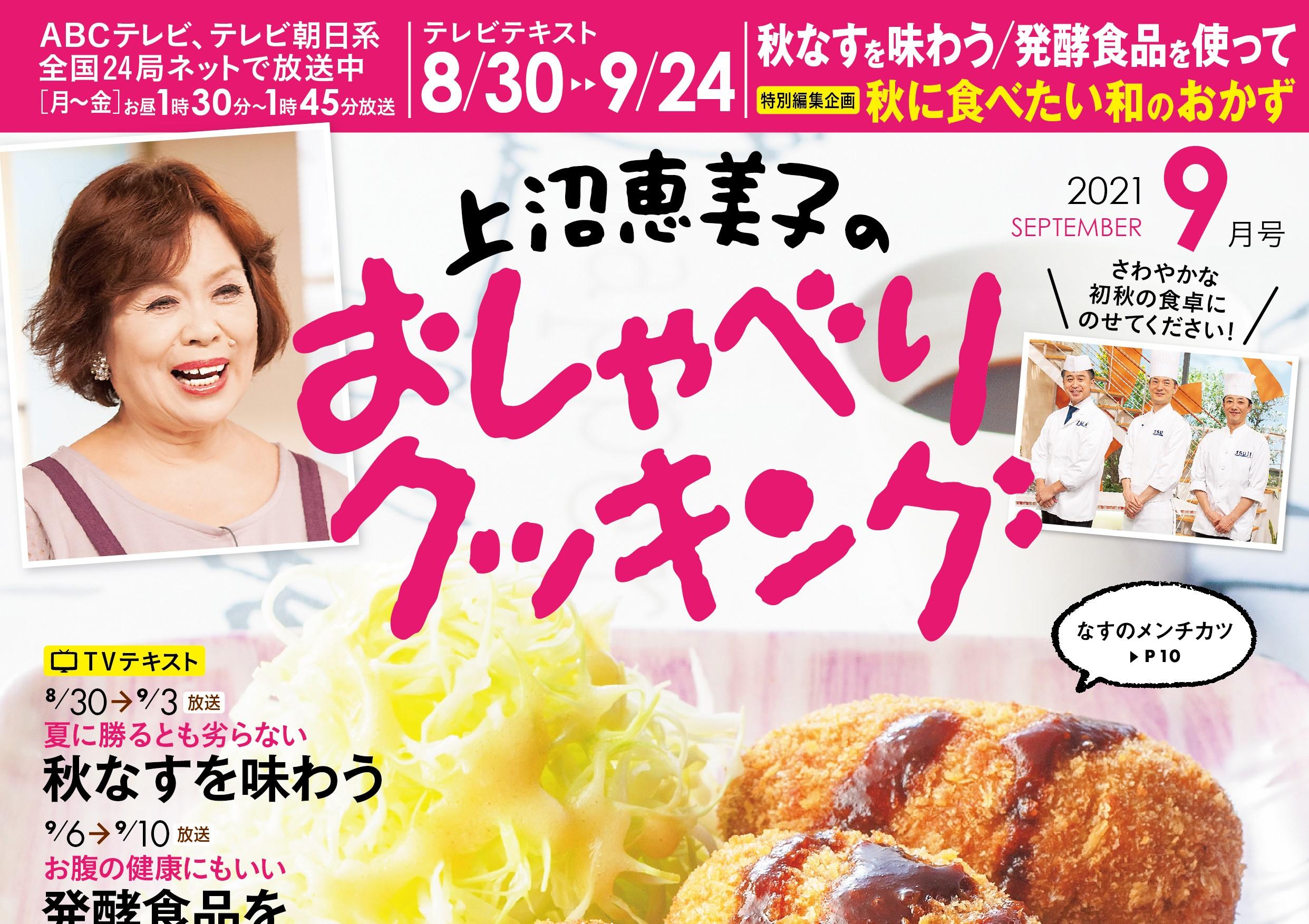 【おしゃべりクッキング・404】テキスト9月号発売!