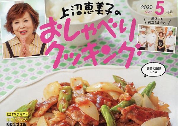 【おしゃべりクッキング・387】5月号発売中! 4/27~「卵料理」