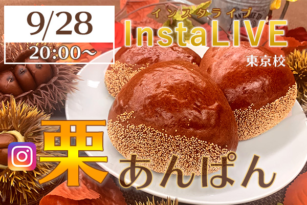 9月28日(火)20時~ エコール 辻 東京インスタLIVE配信!
