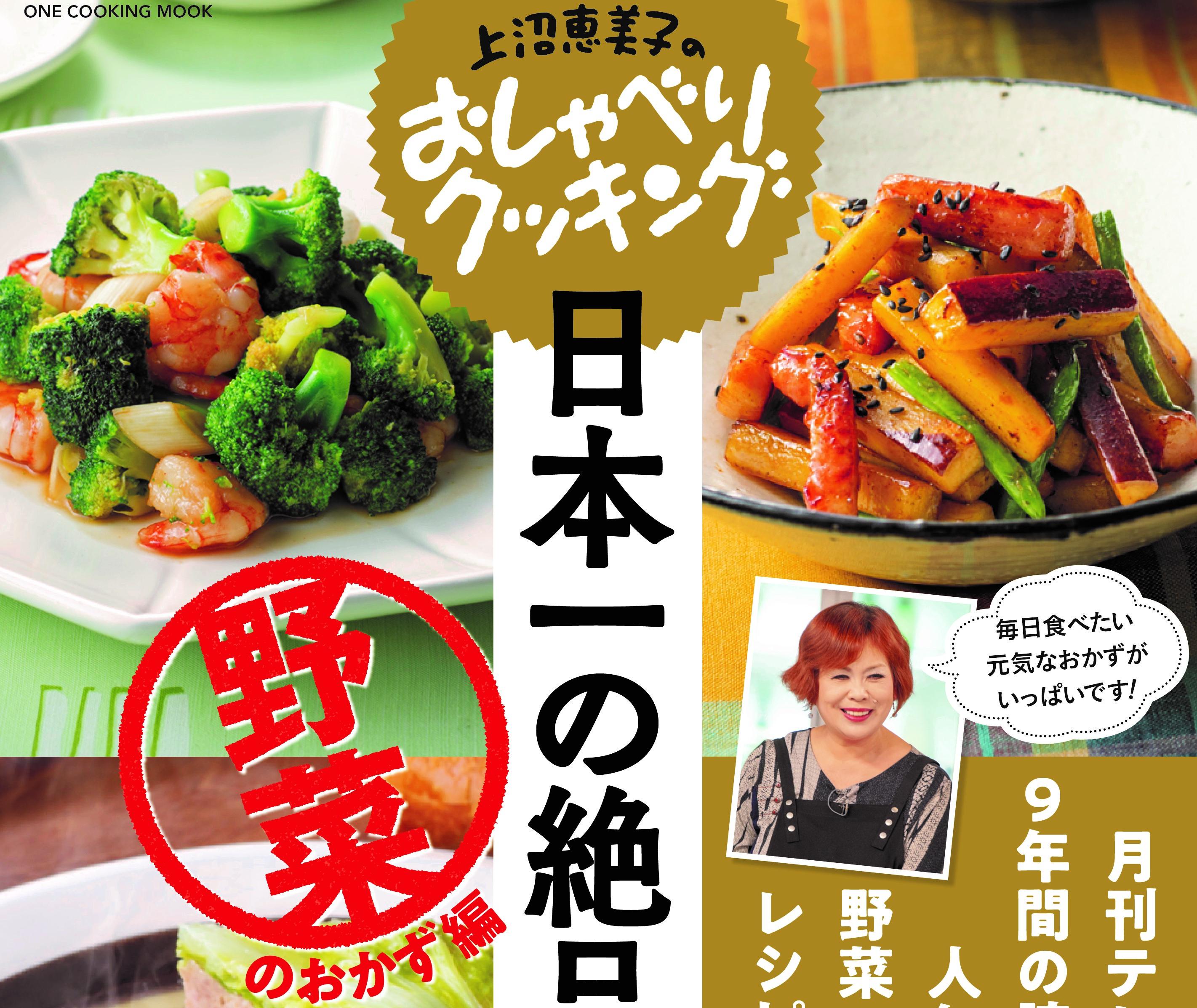 【おしゃべりクッキング・393】MOOK日本一の絶品おかず 野菜のおかず編 発売!