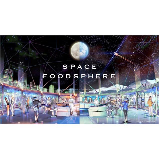 「SPACE FOODSPHERE」プロジェクトに辻調が参画