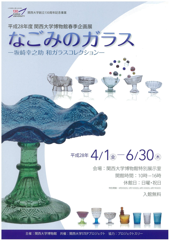 http://www.tsujicho.com/press/news/glass_0613.jpg