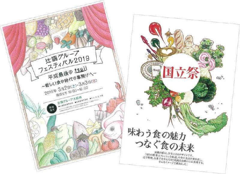 https://www.tsujicho.com/press/news/letter29_1.jpg