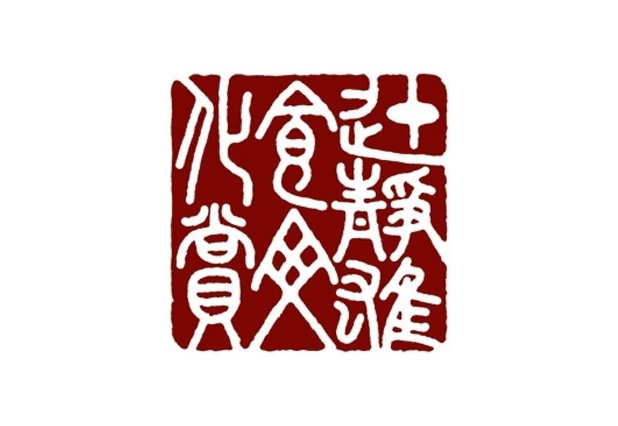 「第12回辻静雄食文化賞」推薦受付開始