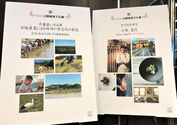 第11回辻静雄食文化賞 オンライン贈賞式レポート
